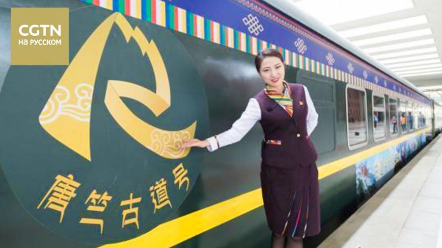 Фирменный спецпоезд «Древний путь из Танской империи в Индию» начал путешествие из Лхасы в Шигадзе