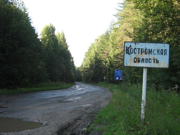 Костромская область - Россия Регионы